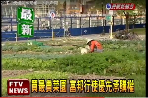 【千億豪宅滯銷】蔡明忠好悶!買下全台最貴菜園 竟變最貴籃球場