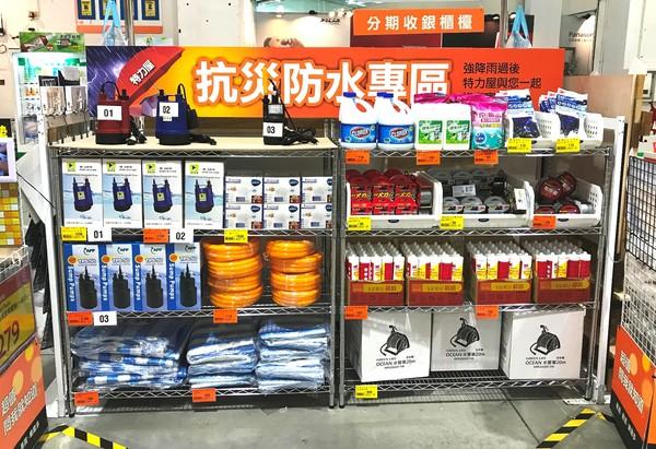 ▲特力屋門市為民眾備妥抗災防水商品。(圖/特力屋提供)