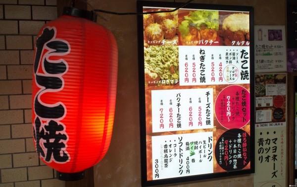 大阪たこランラン章魚燒。(圖/matcha)