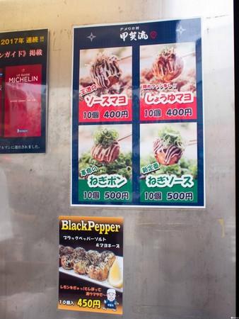 大阪甲賀流章魚燒。(圖/matcha)