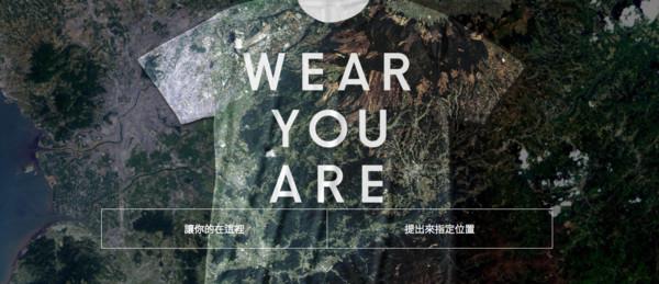 日本wear you are T恤(圖/翻攝自wearyouare官網)