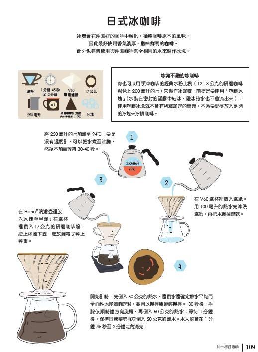 ▲我的咖啡生活提案。(圖/三采提供)