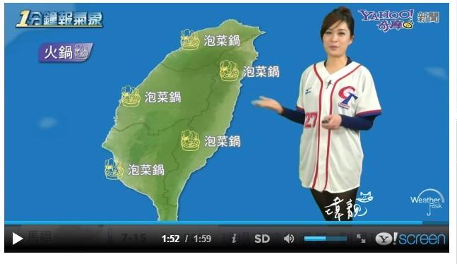 南韓.WBC,世界棒球經典賽,中華隊,郭泓志,陽耀勳,美女氣象主播簡瑋靚