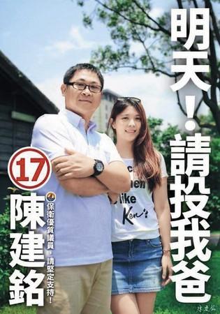 陳思宇(右)替父親陳建銘(左)助選,在正妹女兒加持下,陳建銘順利連任。