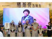 豬哥亮告別式,謝順福念訣別文。(圖/台北市攝影記者聯誼會提供)