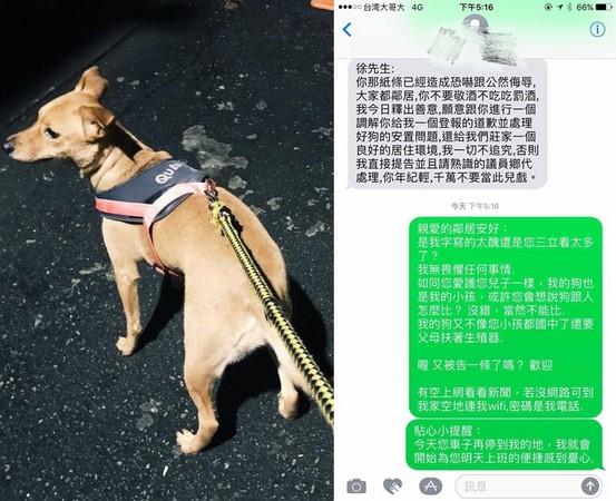 ▲管好你家狗第6集 登報道歉!(圖/翻攝自爆料公社)