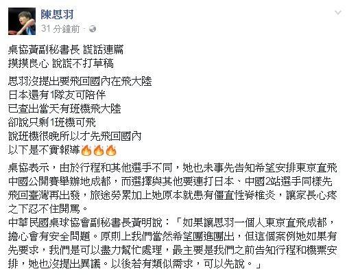 ▲▼桌球好手陳思羽出國比賽超曲折,媽媽爆氣po文。(圖/翻攝自陳思羽臉書)
