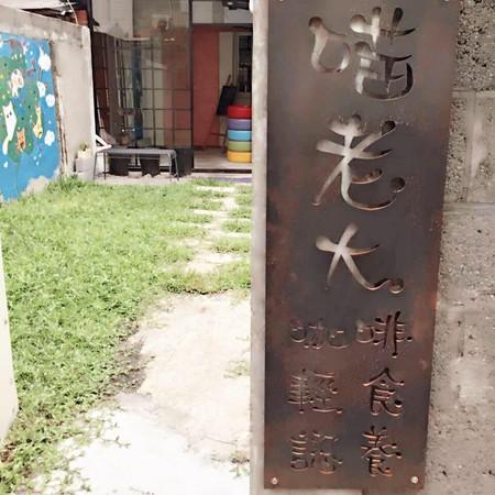 北濱喵老大咖啡(圖/翻攝自北濱喵老大咖啡粉絲團)