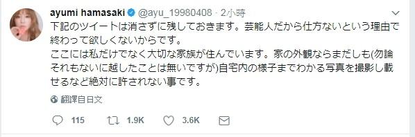 ▲濱崎步怒道:「我絕對不原諒。」(圖/翻攝自濱崎步推特)