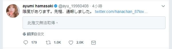 ▲濱崎步點名某網友曝光她的家。(圖/翻攝自濱崎步推特)