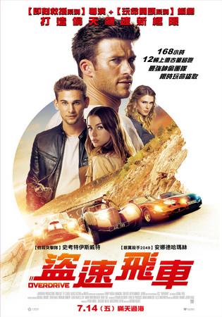 《盜速飛車》  。(圖/威視電影提供)