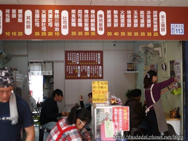 大泉雜貨店、傳統飯糰特製蛋餅專賣店。(圖/三高Sir)