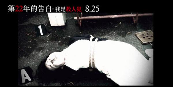 ▲▼藤原龍也《第22年的告白─我是殺人犯─》。(圖/翻攝自龍祥電影Youtube)