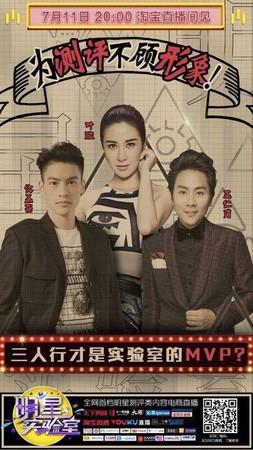 王仁甫、許孟哲將進軍淘寶直播。