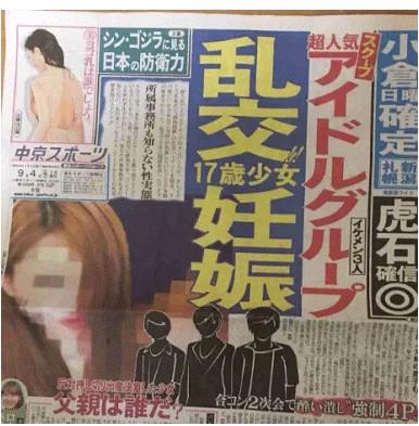 ▲日男團被爆迷姦少女。(圖/翻攝自日網)