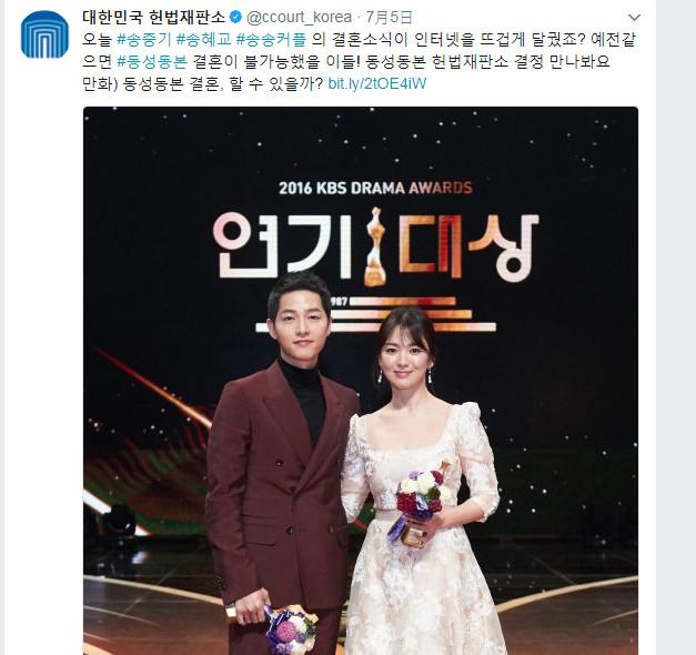 南韓憲法裁判所解釋宋宋CP同姓可以結婚。(圖/翻攝自南韓憲法裁判所推特)