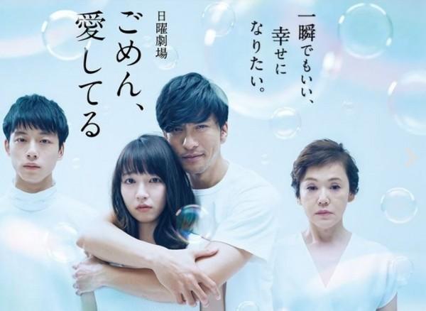 ▲日版《對不起我愛你》開播,第一集出現的韓國人引起觀眾好奇。(圖/翻攝自官網)