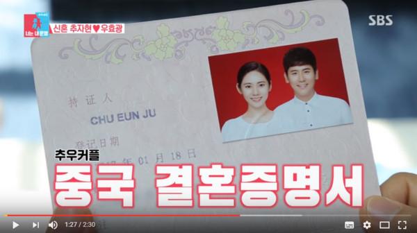 ▲秋瓷炫和于曉光在《同床異夢2-你是我的命運》中秀出結婚證書。(圖/翻攝自YOTUBUE)