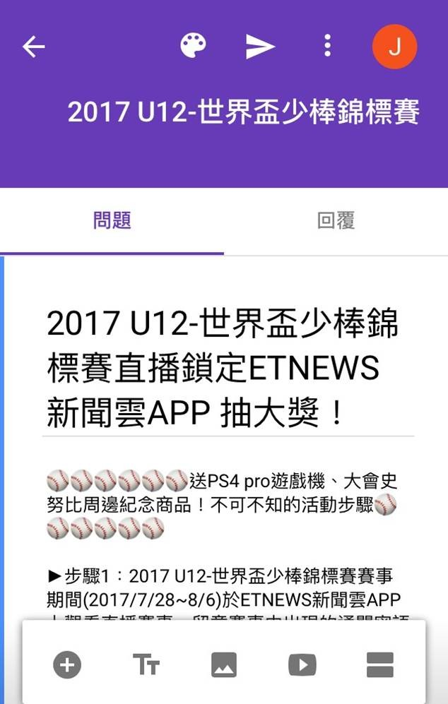 U12宣傳稿