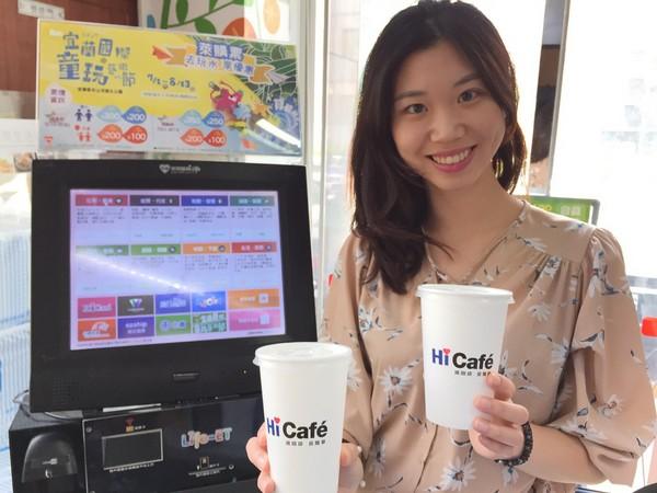 大杯冰美式咖啡買1送1! 超商歡樂慶祝世大運初次在台舉行