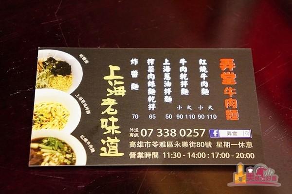 高雄手工麵店只賣5種麵 連調味料都本身做!