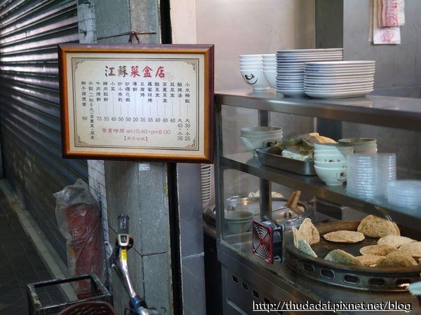 江蘇菜盒店。(圖/三高Sir)