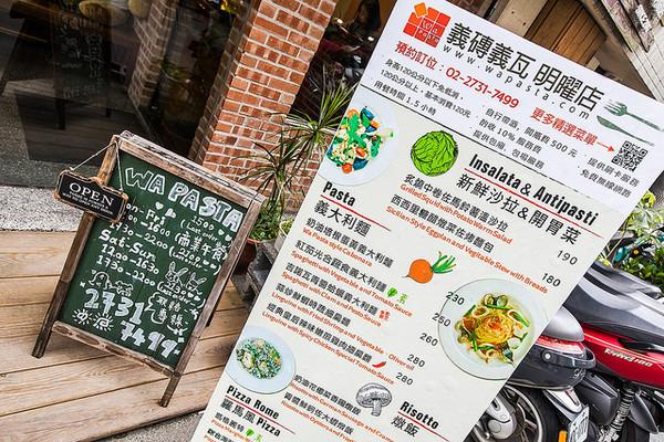 台北東區義式摒擋店!起司風味濃厚的海鮮披薩