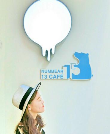Numbear 13 Café(圖/來自網路上的朋友們yj19950716提供,請勿隨意翻拍,以免侵權。)