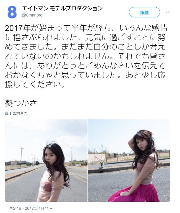 ▲葵司留言「再支持我一段時間」,疑似透露引退心情。(圖/翻攝自推特)