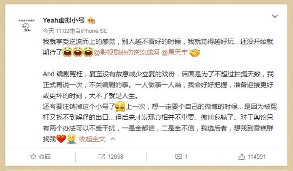 ▲鄭爽宣布要註銷私人微博。(圖/翻攝自鄭爽微博)