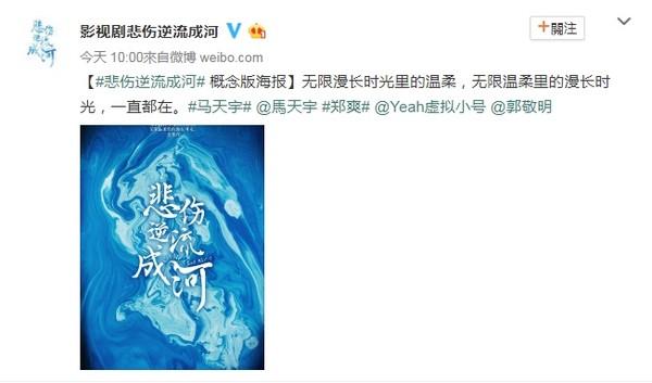 ▲鄭爽證實要搭檔馬天宇主演新戲《悲傷逆流成河》。(圖/翻攝自微博)