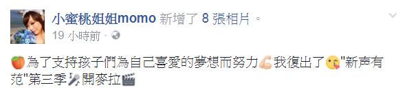 ▲▼小蜜桃姐姐消失6年復出!(圖/翻攝自小蜜桃姐姐臉書)