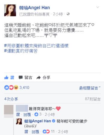 ▲▼ 韓瑜剪齊瀏海!。(圖/翻攝自韓瑜臉書)