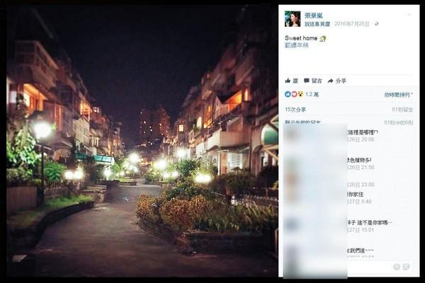 張景嵐曾在臉書上po出自家住宅外觀,這個位於山區內的社區十分隱蔽。(翻攝自張景嵐臉書)