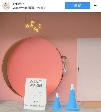 WakeWake 醒醒任務室(圖/翻攝自WakeWake 醒醒任務室擁護藝人者團)