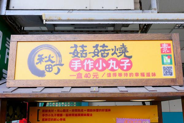 秋町菇菇燒。(圖/橘子狗愛吃糖)