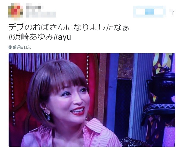 ▲濱崎步罕見上節目,沒想到被網友笑肥了。(圖/翻攝自推特)