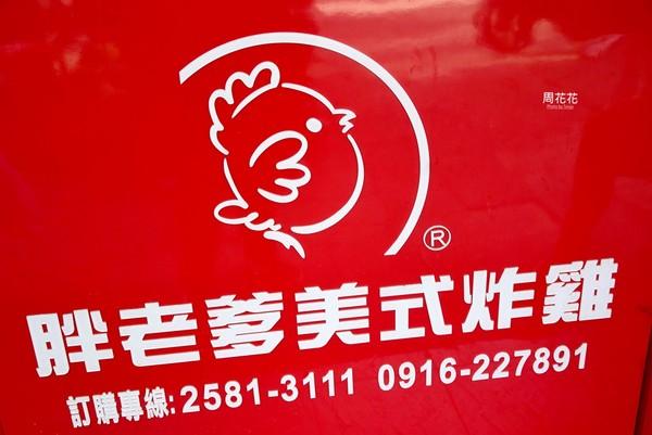 胖老爹美式炸雞-林森長安店。(圖/周花花)