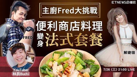 Fred、林辰「瘋好菜」 超商摒擋變身豪華程序套餐!