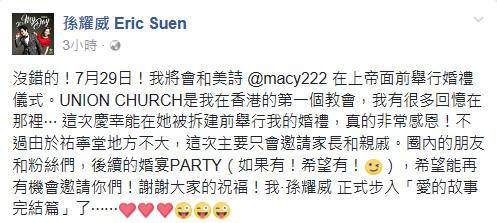 ▲孫耀威證實29日舉辦婚禮。(圖/翻攝自孫耀威臉書)