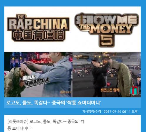 韓媒狠酸《中國有嘻哈》是A貨。(圖/翻攝自《DISPATCH》)