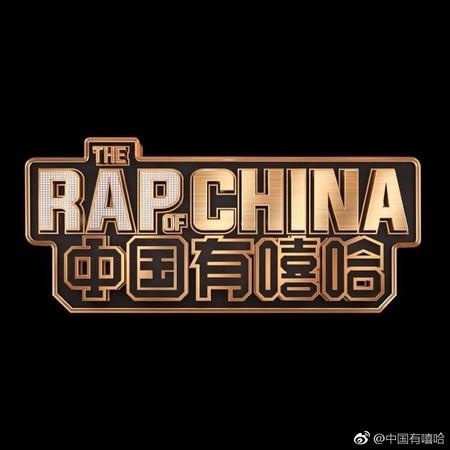 韓媒狠酸《中國有嘻哈》是A貨。(圖/翻攝自《中國有嘻哈》微博)