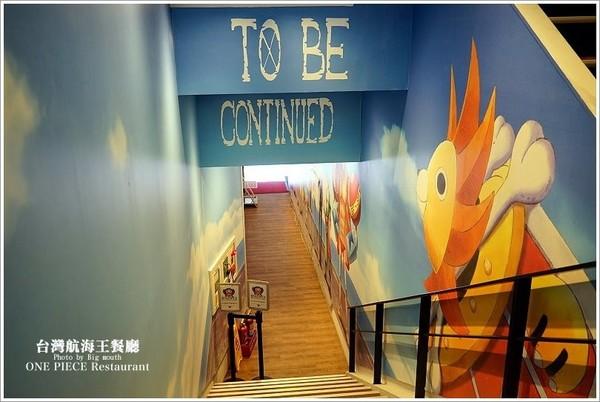 日本官方外洋第一間「帆海王餐廳」在台北!
