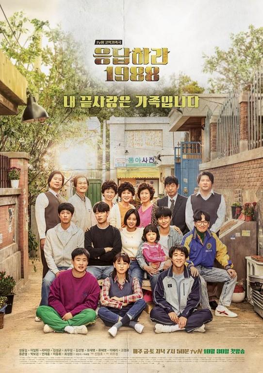 ▲《請回答1988》2015年刷新tvN電視台開台紀錄。(圖/翻攝自維基百科)