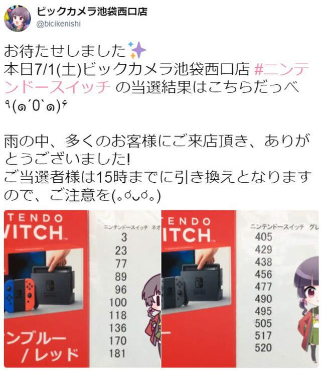 扯!排隊買Switch頻傳「鬼領號碼牌」 詭異是消失籤都會中獎(翻攝自推特@jokerdopant)
