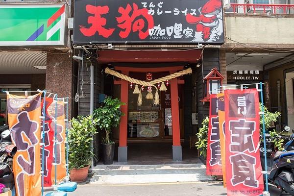 高雄咖哩專賣店 超人氣2公斤重的惡魔霸王咖哩飯
