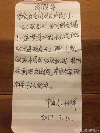 ▲▼張藝興「親筆信」道歉14億人!。(圖/翻攝自張藝興微博)