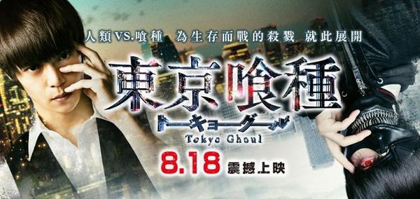 《東京喰種》台灣也將在 8 月 18 日上映。