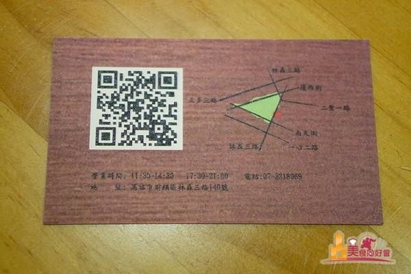 高雄迷你平價日式摒擋屋 有浪漫的「粉色醋飯」!