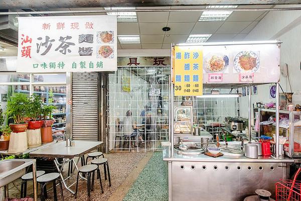 基隆仁愛市場旁小吃店 散發肉醬沙茶香的乾麵!